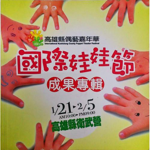 2006偶藝嘉年華-國際娃娃節 成果專輯