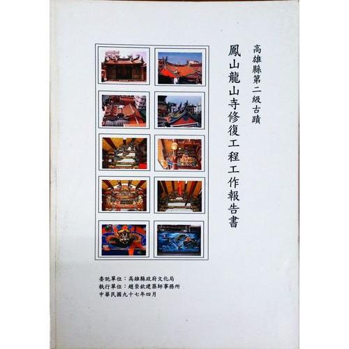 高雄縣第二級古蹟鳳山龍山寺復工程工作報告書 (2008年)
