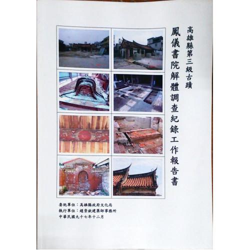 高雄縣第三級古蹟鳳儀書院解體調查紀報告