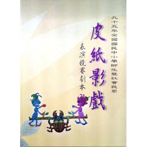 95年全國國民小學師生暨社會民眾皮紙影戲表演競賽劇本