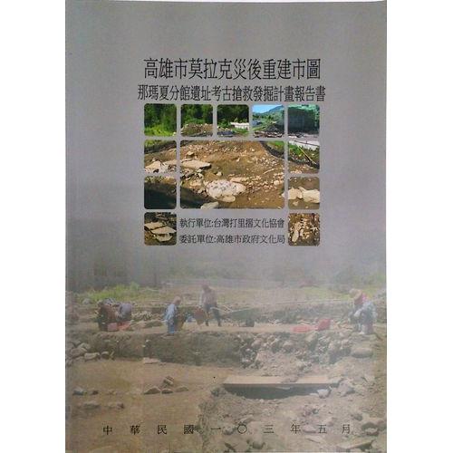 高雄市莫拉克災後重建市圖那瑪夏分館遺址考古搶救發掘計畫報告書
