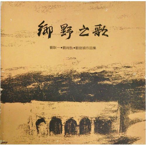 鄉野之歌-劉耿一、劉尚弘、劉俊禎作品
