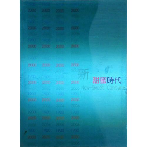 2006新甜蜜時代-裝置藝術展 (附光碟)