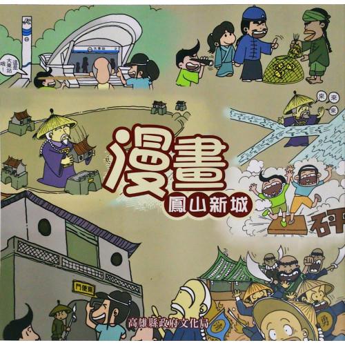 漫畫:鳳山新城