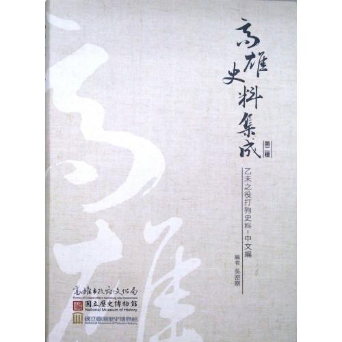 高雄史料集成(第二種)乙未之役打狗史料-中文編