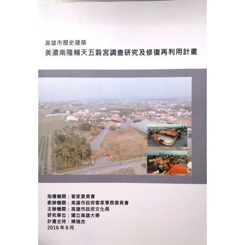 高雄市歷史建築美濃南隆輔天五穀宮調查研究及修復再利用計畫