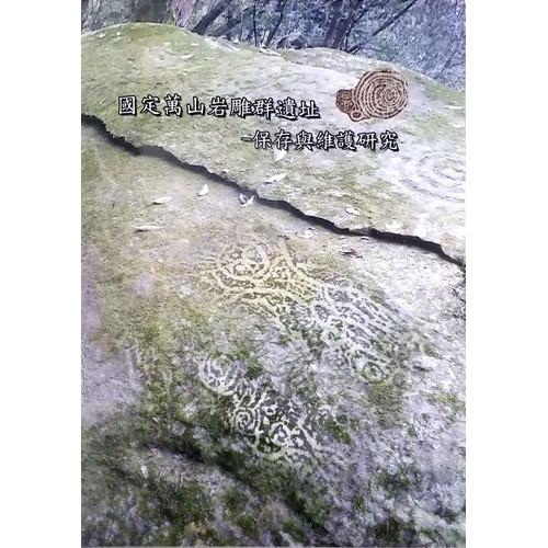 國定萬山岩雕群遺址-保存與維護研究