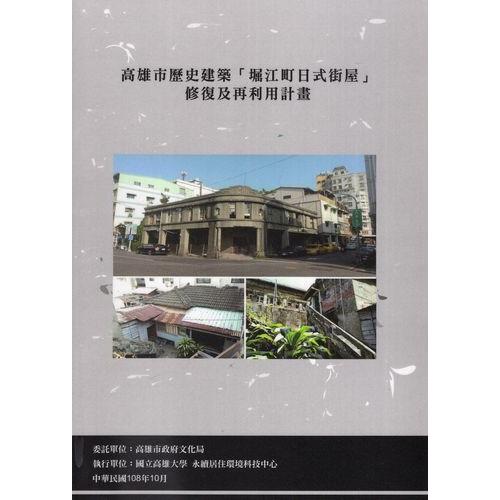 高雄市歷史建築「堀江町日式街屋」修復及再利用計畫
