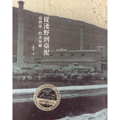 從淺野到臺泥:台灣第一的泥廠