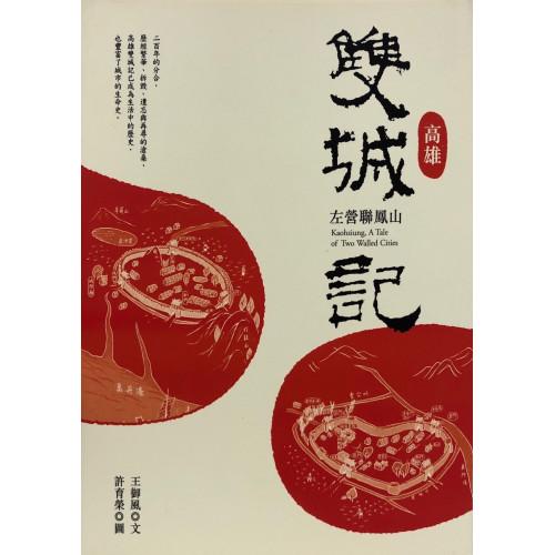 高雄雙城記:左營聯鳳山(精裝)