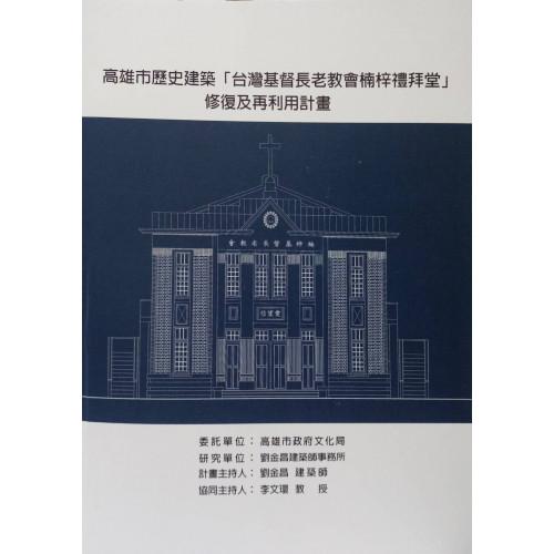 高雄市歷史建築「台灣基督長老教會楠梓禮拜堂」修復及再利用計畫