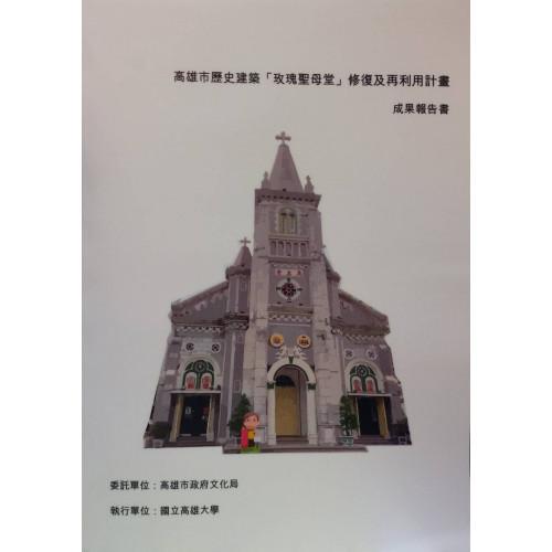 高雄市歷史建築「玫瑰聖母堂」修復及再利用計畫 成果報告書