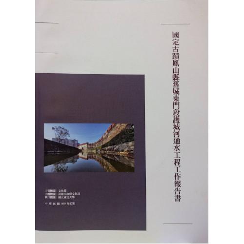 國定古蹟鳳山縣舊城東門段護城河通水工程工作報告書
