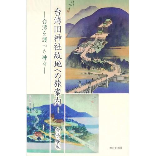 台湾旧神社故地への旅案内