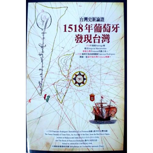 台灣史新論證-1518年葡萄牙發現台灣