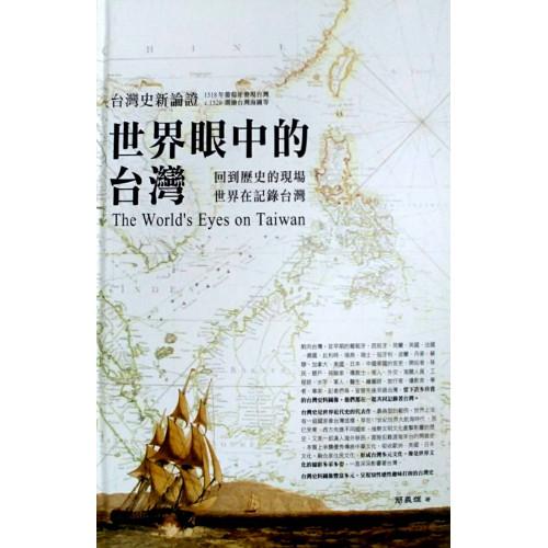 台灣史新論證-世界眼中的台灣:回到歷史的現場 世界在記錄台灣