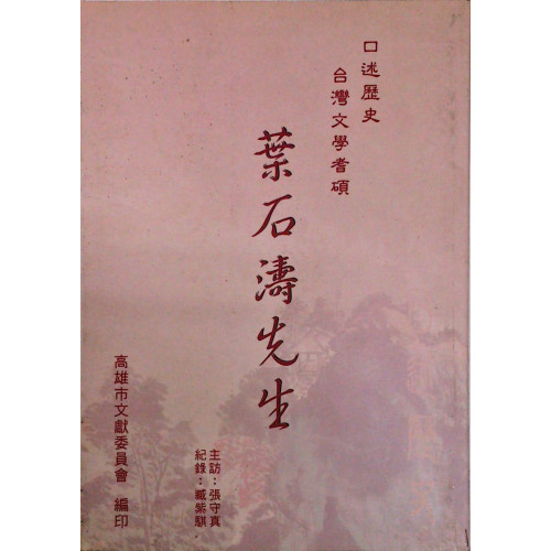 口述歷史:台灣文學耆碩--葉石濤先生訪問紀錄