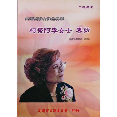 口述歷史:台灣堅毅女性的典範-柯蔡阿李女士專訪