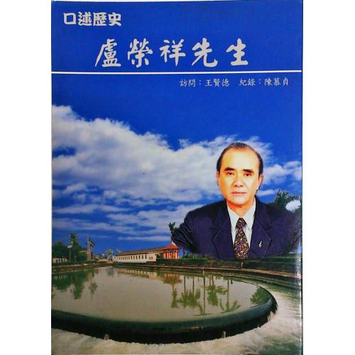 口述歷史:盧榮祥先生