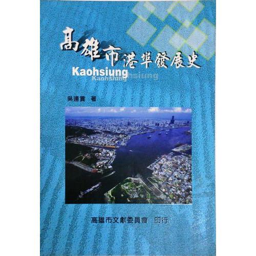高雄市港埠發展史