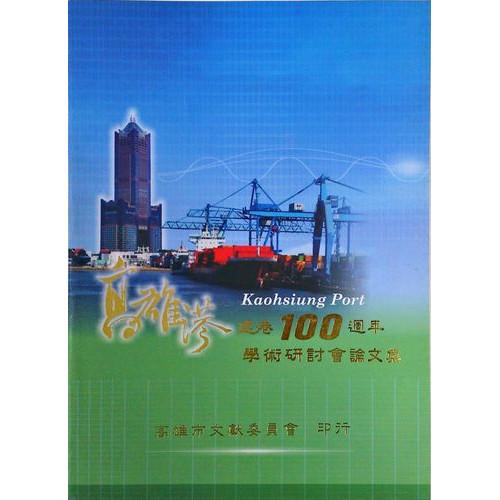 高雄港建港100周年學術研討會論文集