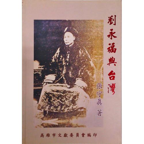 劉永福與台灣