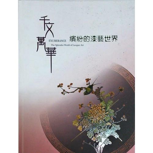 高雄市立歷史博物館典藏專輯. 漆器篇. 2 千文萬華:繽紛的漆藝世界