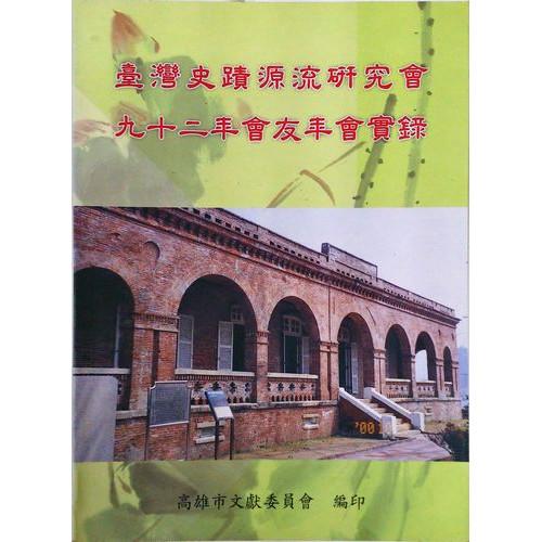 台灣史蹟源流研究會92會友年會實錄