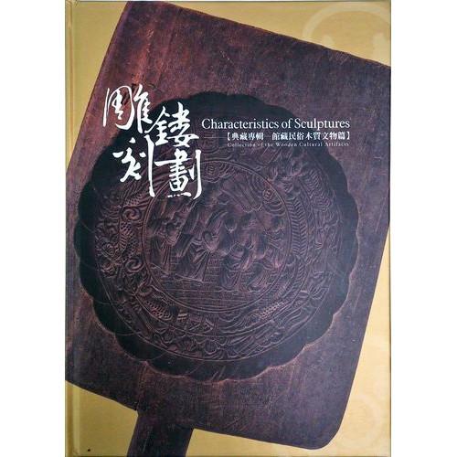 雕鏤刻畫:典藏專輯-館藏民俗木質文物篇