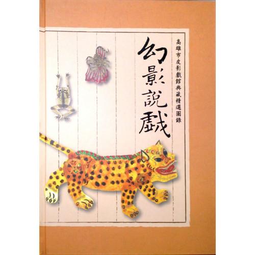幻影說戲-高雄市皮影戲館典藏精選圖錄