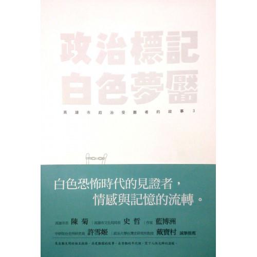 政治標記,白色夢靨-高雄市政治受難者的故事 3
