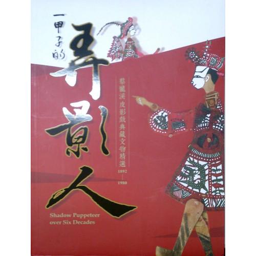 一甲子的弄影人-蔡龍溪皮影戲典藏文物精選1892-1980
