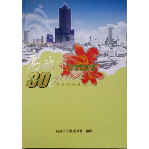 高雄市升格直轄市30週年學術研討會論文集