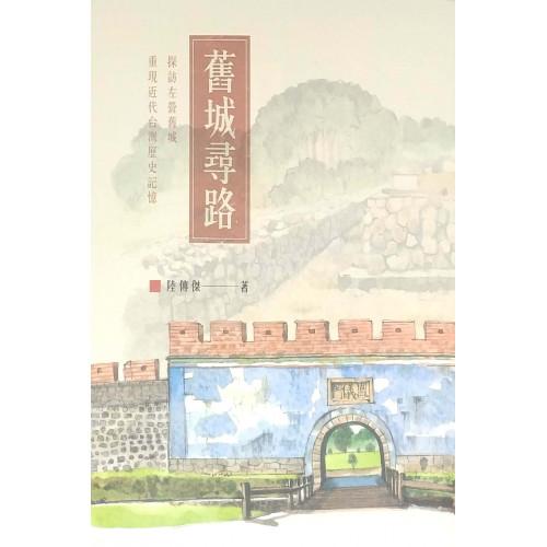 舊城尋路-探訪左營舊城重現近代台灣歷史記憶