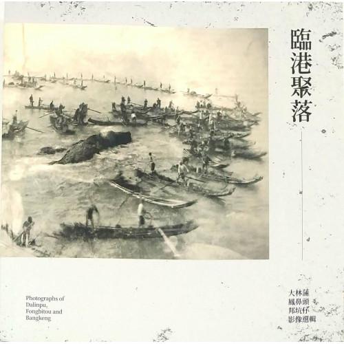 臨港聚落:大林蒲、鳳鼻頭、邦坑仔影像選輯