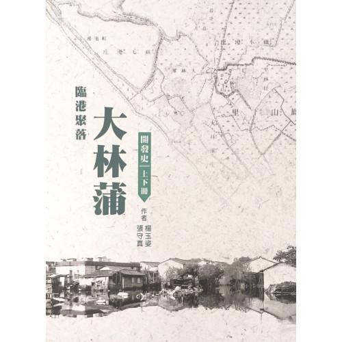 臨港聚落大林蒲開發史(上下冊)