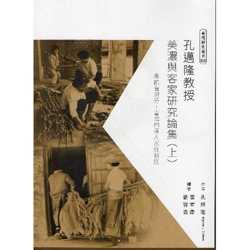 孔邁隆教授美濃與客家研究論集(上):家的合與分-臺灣的漢人家庭制度
