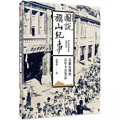 圖說旗山紀事 : 美麗山城的百年今昔筆記