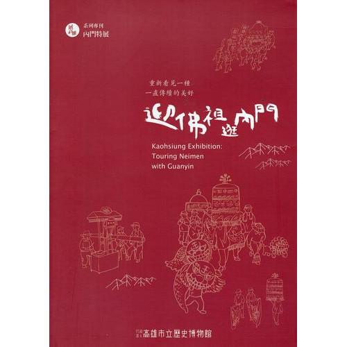 展高雄系列專刊 : 內門特展 迎佛祖逛內門