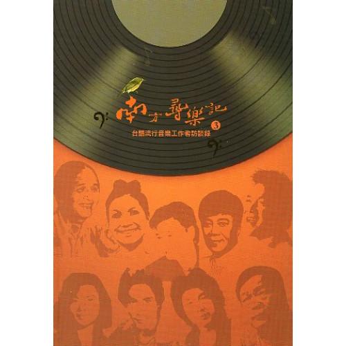 南方尋樂記 3-台語流行音樂工作者訪談錄