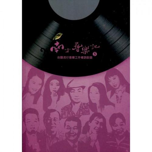 南方尋樂記 5-台語流行音樂工作者訪談錄