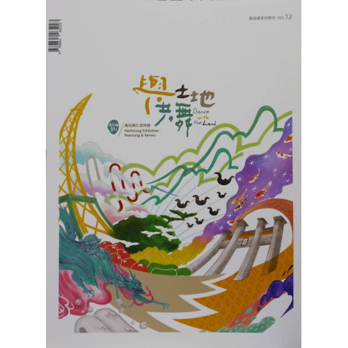 展高雄系列專刊-與土地共舞:鳥松與仁武特展