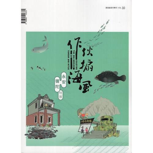 展高雄系列專刊: 永安彌陀特展