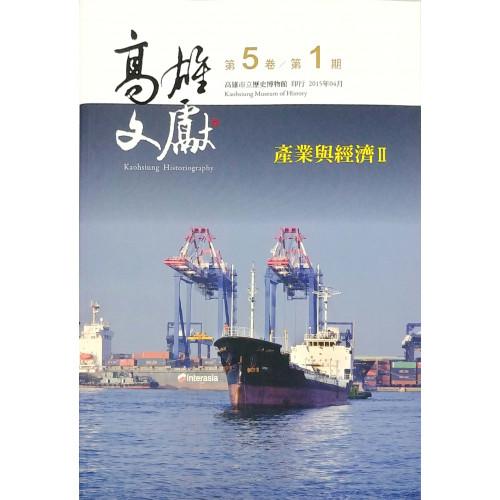 高雄文獻 第5卷第1期 產業與經濟2