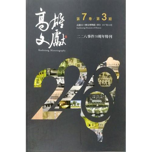 高雄文獻 第7卷第3期 二二八事件70周年特刊