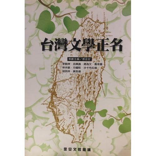 台灣文學正名