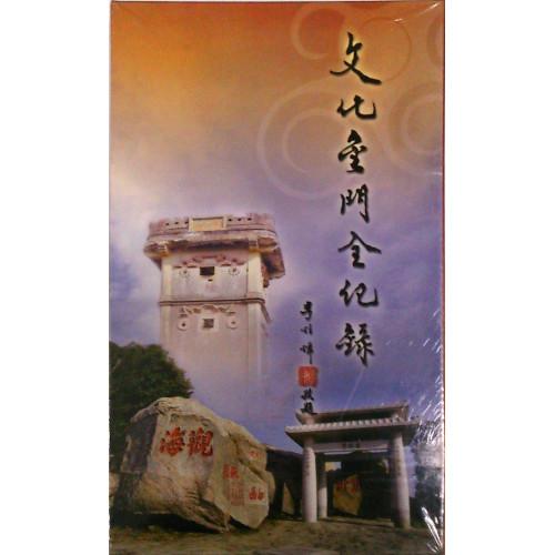 文化金門全紀錄-光碟(共十片)