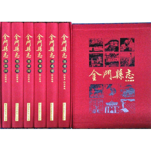 金門縣志-96續修(共12冊套裝書籍)