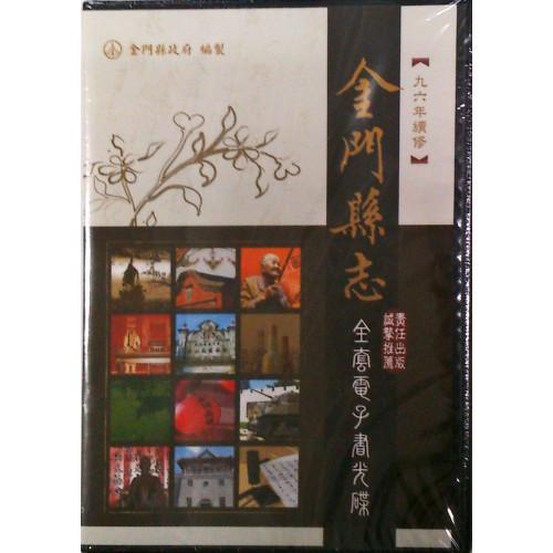 金門縣志-96續修(電子書光碟一片)