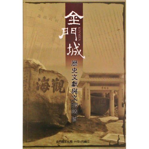 金門城歷史文獻與文物調查